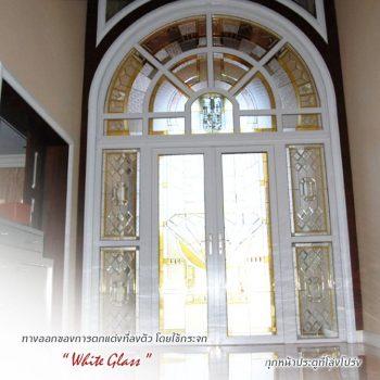 ทางออกของการตกแต่งที่ลงตัว โดยการใช้กระจก...White Glass