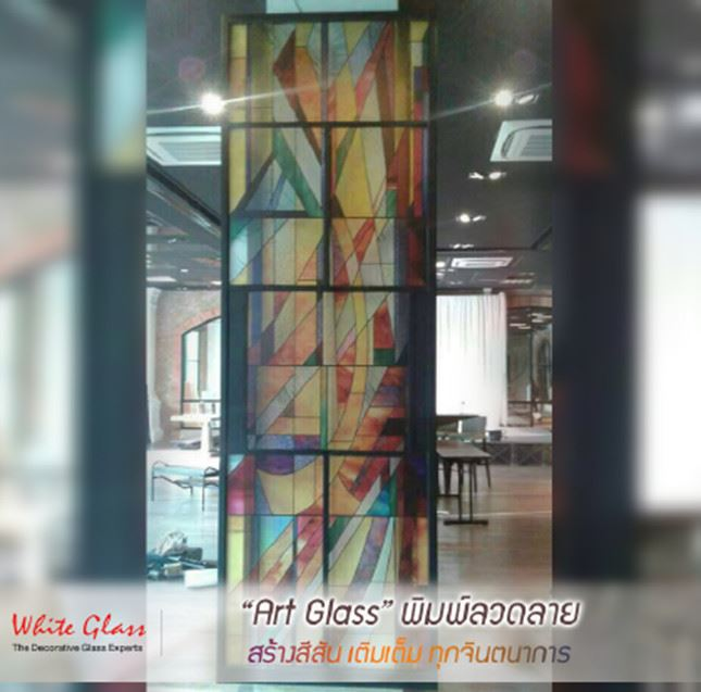 Art Glass พิมพ์ลวดลาย สร้างสีสัน เติมเต็มทุกจินตนาการ