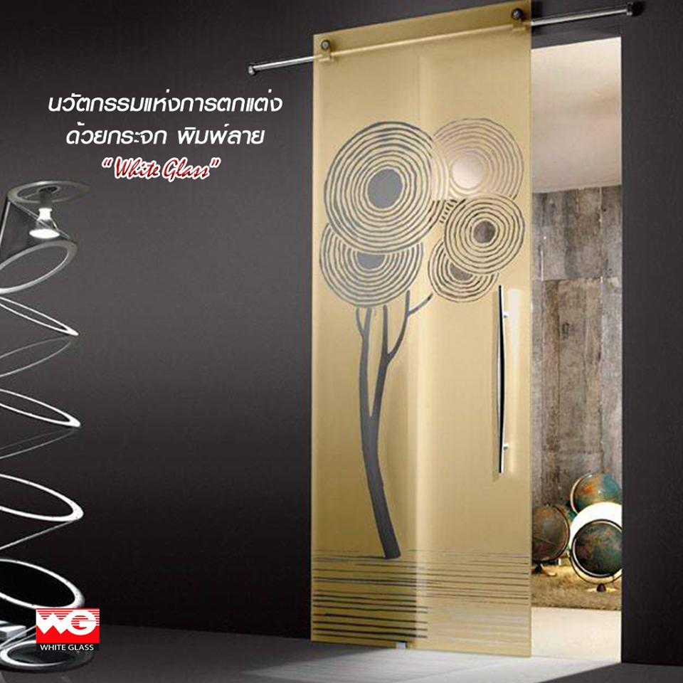 นวัตกรรมแห่งการตกแต่ง ด้วยกระจกพิมพ์ลาย White Glass