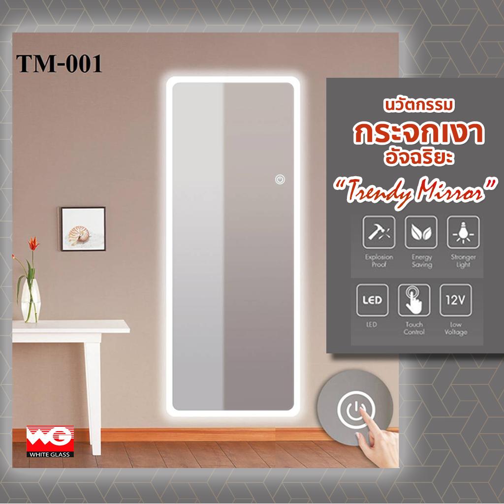 กระจกเงาอัจฉริยะ Trendy Mirror TM-001