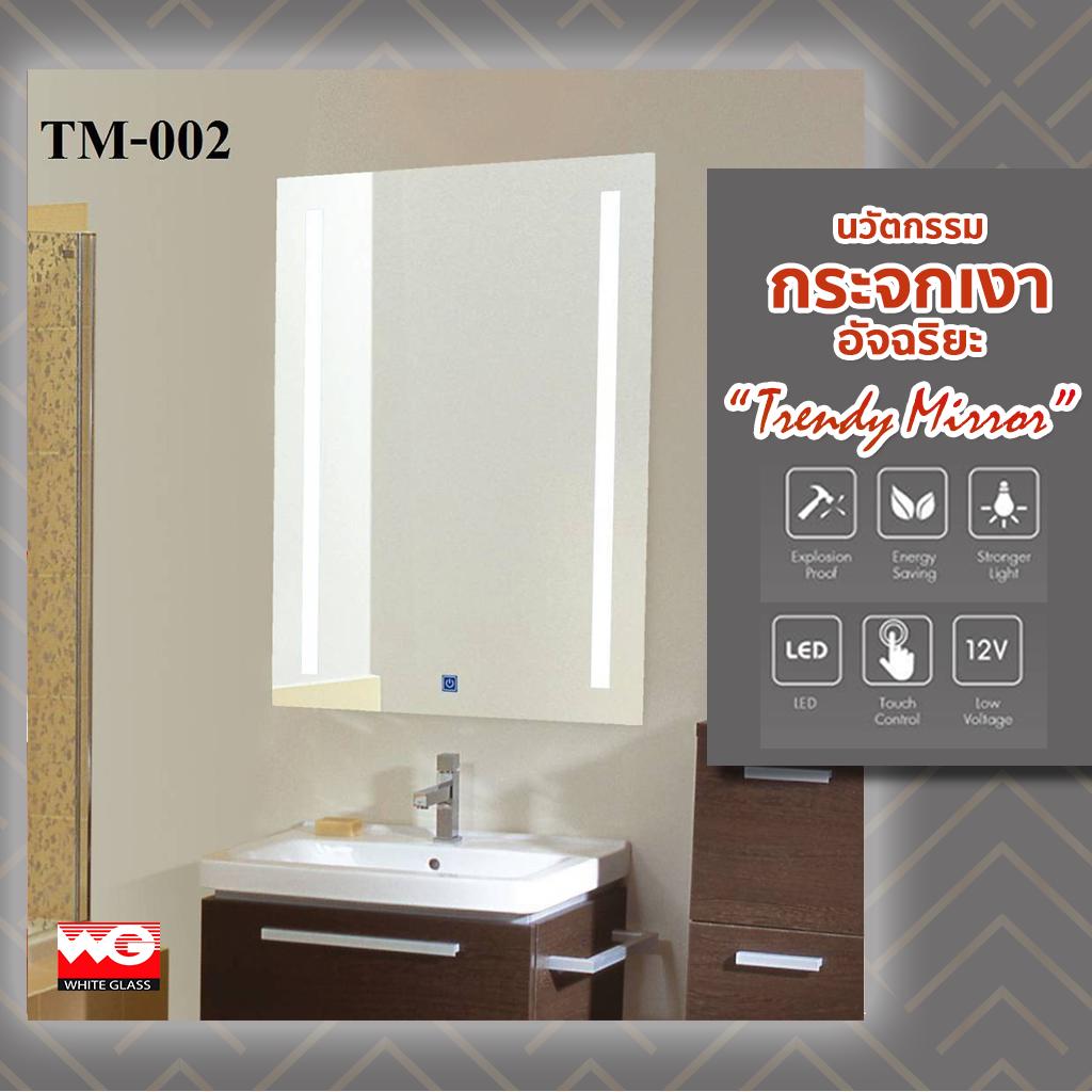 กระจกเงาอัจฉริยะ Trendy Mirror TM-002