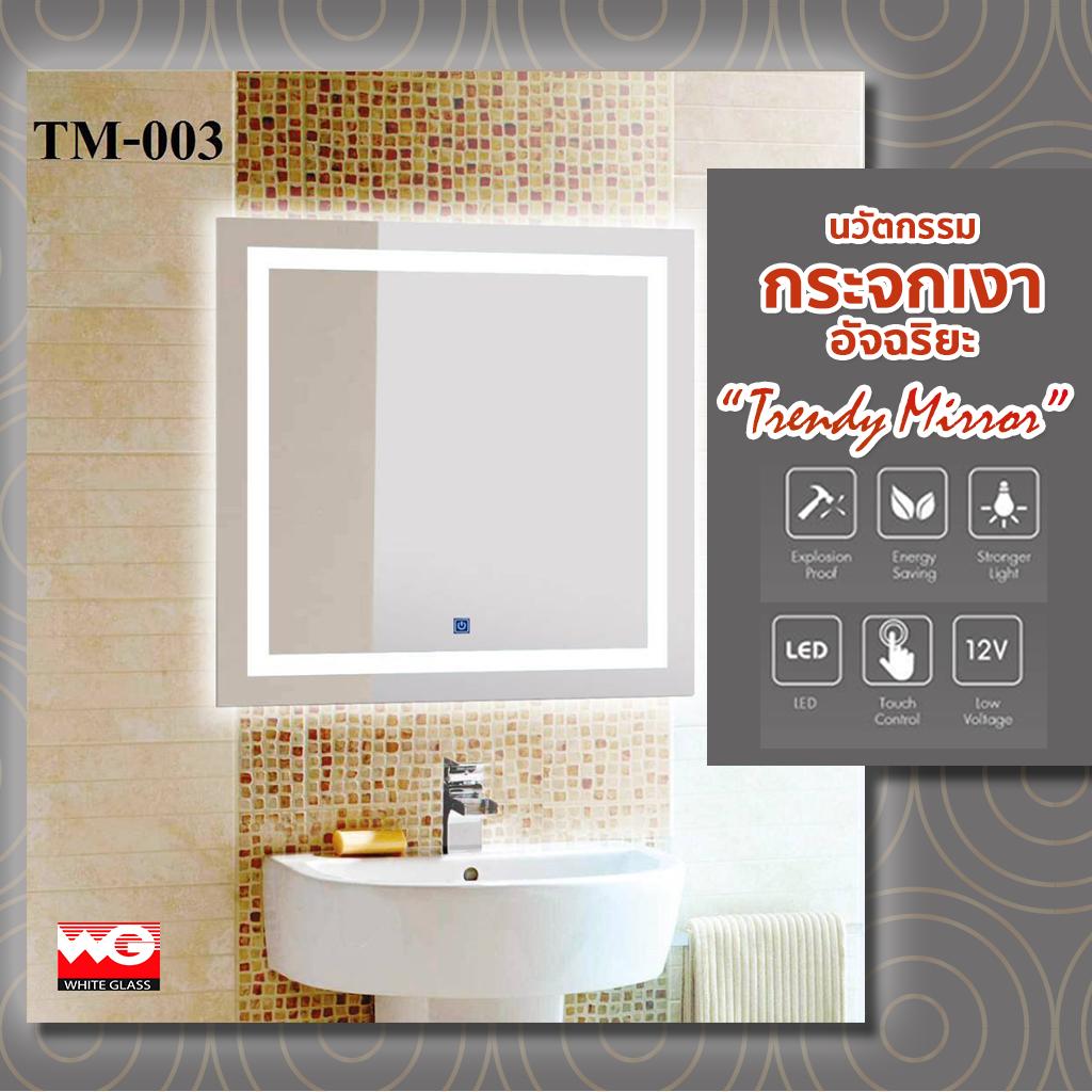 กระจกเงาอัจฉริยะ Trendy Mirror TM-003