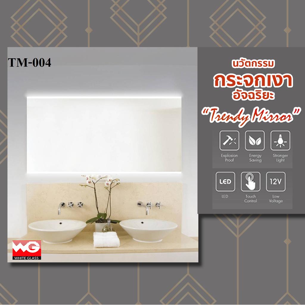 กระจกเงาอัจฉริยะ Trendy Mirror TM-004