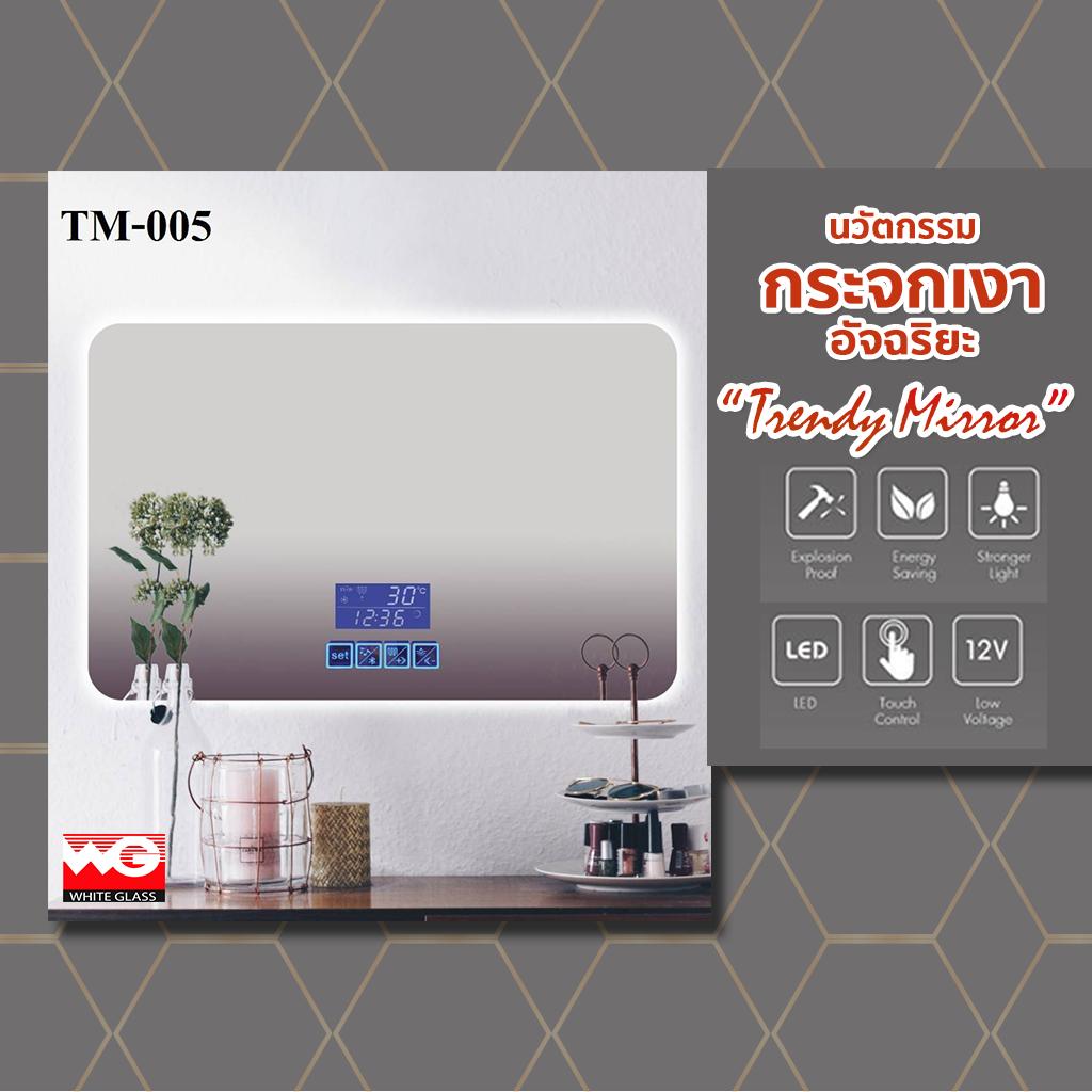 กระจกเงาอัจฉริยะ Trendy Mirror TM-005