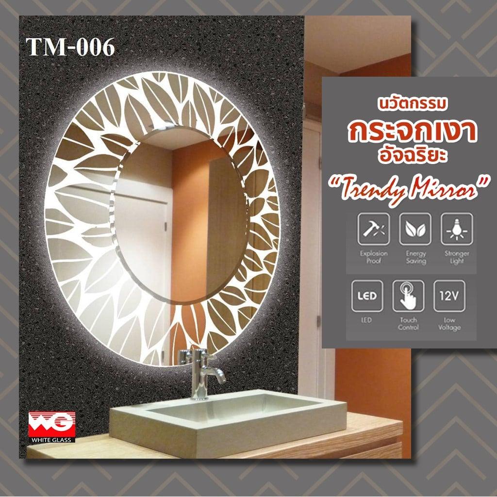 กระจกเงาอัจฉริยะ Trendy Mirror TM-006