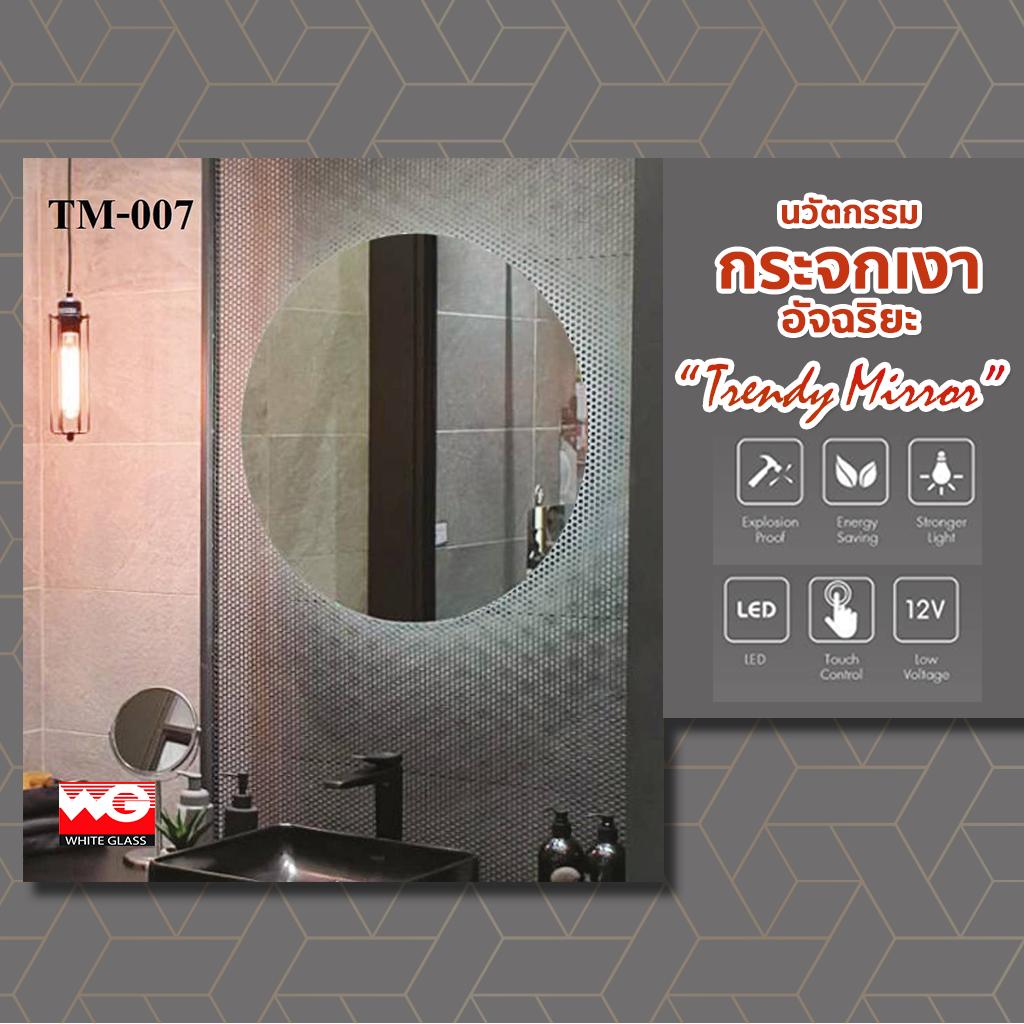 กระจกเงาอัจฉริยะ Trendy Mirror TM-007