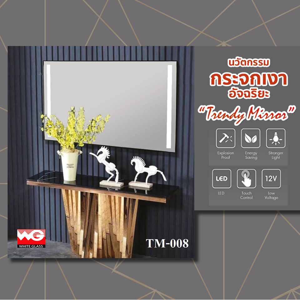กระจกเงาอัจฉริยะ Trendy Mirror TM-008