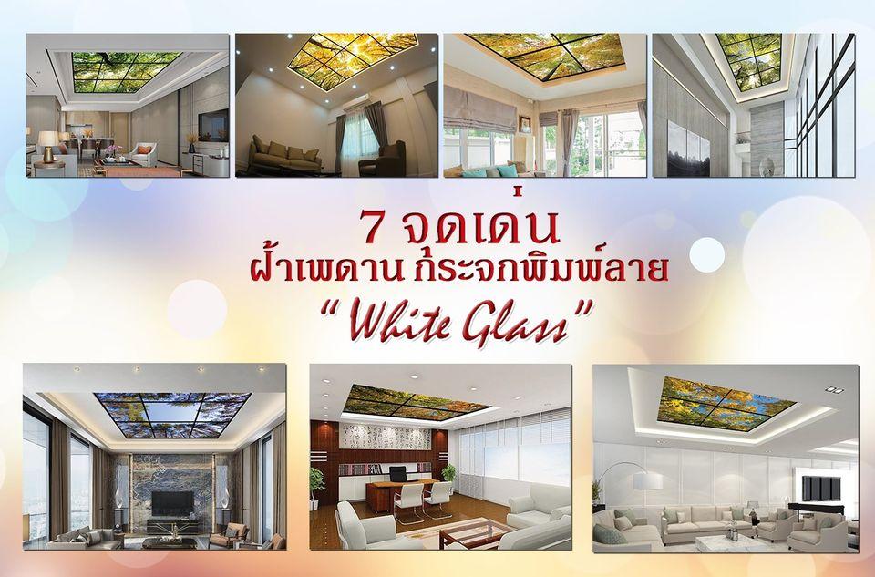 7 จุดเด่น ฝ้าเพดาน กระจกพิมพ์ลาย White Glass